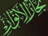 آیا کتاب بحارالانوار ترجمه شده؟ ختم قرآن چند روزه باید باشد؟